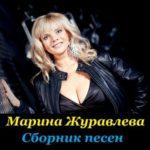 Марина Журавлева — Сборник песен (2015)