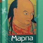 Цанг Ньон Херука — Марпа и история Карма Кагью. Жизнеописание Марпы-переводчика (Аудиокнига)