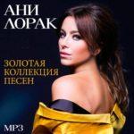 Ани Лорак — Золотая Коллекция Песен (2015)