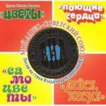 Мой адрес Советский Союз. Песни на стихи Владимира Харитонова (2011)