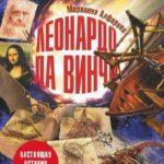 Алферова Марианна — Леонардо да Винчи. Настоящая история гения