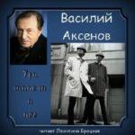 Аксенов Василий — Три шинели и Нос (Аудиокнига)
