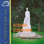 Сергей Есенин — Собрание сочинений (2014) аудиокнига