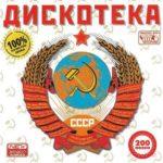 Дискотека СССР. 50×50 (2015)