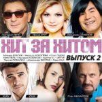 Хит за хитом Vol.2 (2015)