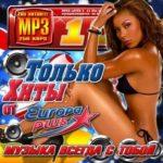 VA — Только хиты от Europa Plus (2015)