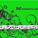 Студия \»HOUSE\» — 50 взрывных мелодий на звонок 6 (2015)