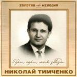 Николай Тимченко — Гори, гори, моя звезда (2006)