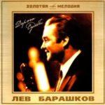 Лев Барашков — Дорога судьбы (2006)