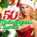 50 Новогодних Хитов (2015)