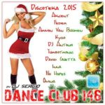 Дискотека 2015 Dance Club Vol. 146 (2015)