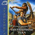 Артём Каменистый — Пограничная река (2015) аудиокнига