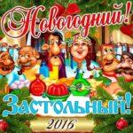 Новогодний! Застольный! 2016 (2015)