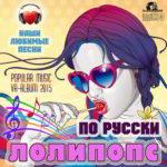 Популярный Лолипопс: Русский Сборник (2015)