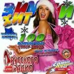 VA — 100 популярных супер хитов от Русского Радио (2016)