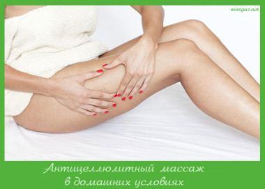 антицеллюлитный массаж дома