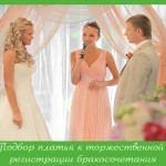 Подбор платья к торжественной регистрации бракосочетания
