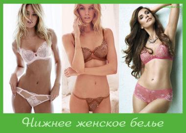нижнее женское белье элитное