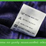 Советы по уходу за шелковой одеждой от Etiketki