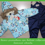 Что важно учитывать при выборе современной детской одежды