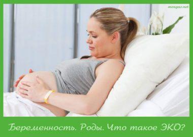 Беременность. Роды.