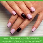 Дизайн гель-лаком на коротких ногтях от Kodi Professional