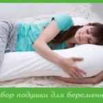 Выбор подушки для беременных