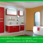 Обустраиваем ванную комнату мебельными предметами от ТМ Коло
