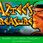 Игровой слот «Aztec Treasure» и его особенности