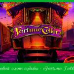 Игровой слот судьбы — «Fortune Teller»