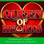 Особенности игрового автомата «Queen of Hearts»