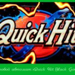 Игровой автомат «Quick Hit Black Gold»