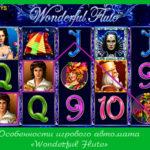 Особенности игрового автомата «Wonderful Flute»