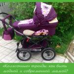 «Колясочные» тренды: как быть модной и современной мамой?