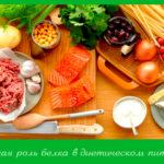 Важная роль белка в диетическом питании