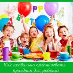 Как правильно организовать праздник для ребенка