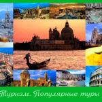 Популярные туры и виды туризма