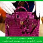 Женская сумка из кожи – любимый аксессуар каждой леди