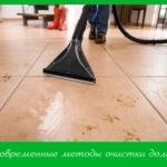 Современные методы очистки дома