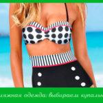 Пляжная одежда: выбираем купальник