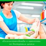 Химчистка одежды и прачечная по доступным ценам