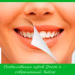 Отбеливания зубов Zoom 4 — современный выбор