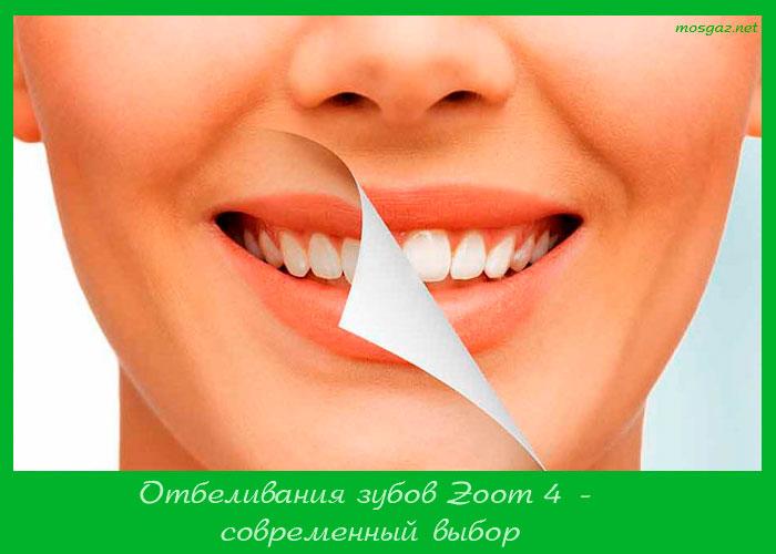 Отбеливание зубов vial la отзывы