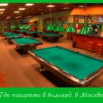 Где поиграть в бильярд в Москве