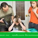 Какое оно — правильное воспитание?