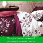 Оформление спальни в романтическом стиле