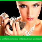 Роль современных ювелирных украшений