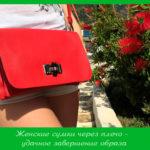 Женские сумки через плечо — удачное завершение образа