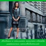 Модная и стильная женская одежда украинских производителей