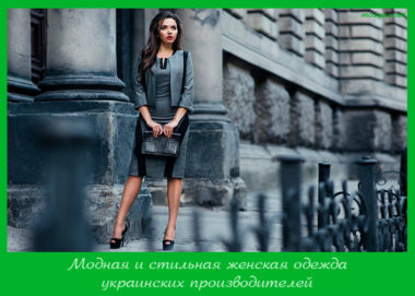Модная и стильная женская одежда